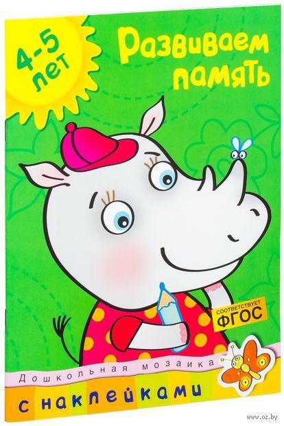 Развиваем память. 4-5 лет. Ольга Земцова