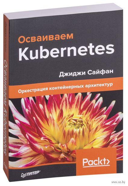 Осваиваем Kubernetes. Оркестрация контейнерных архитектур — фото, картинка