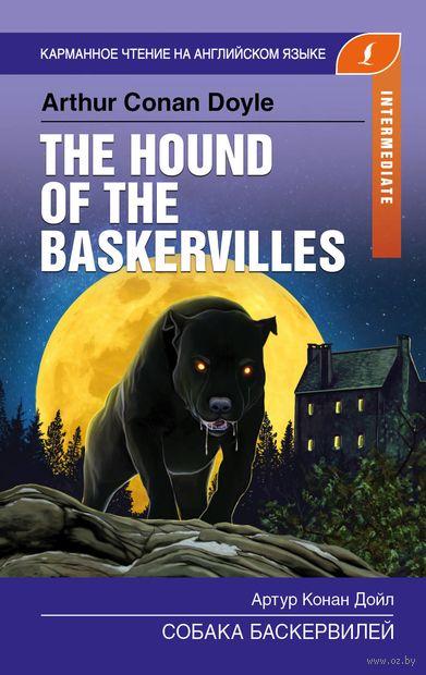 Собака Баскервилей. Intermediate — фото, картинка