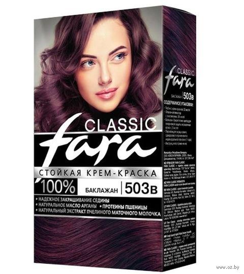 "Крем-краска для волос ""Fara. Classic"" тон: 503в, баклажан — фото, картинка"