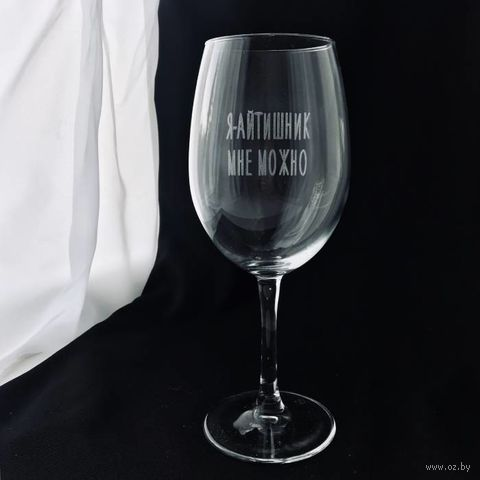 "Бокал для вина ""Я - айтишник, мне можно"" (615 мл) — фото, картинка"
