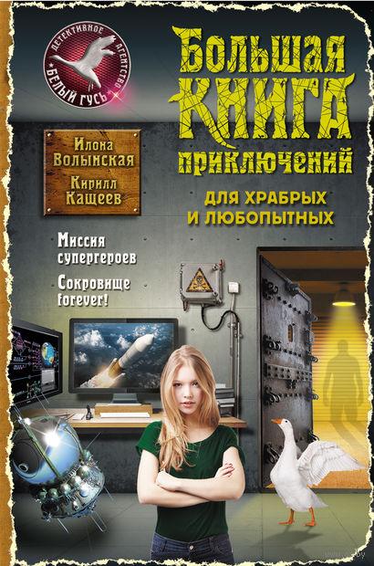 Большая книга приключений для храбрых и любопытных. Илона Волынская, Кирилл Кащеев