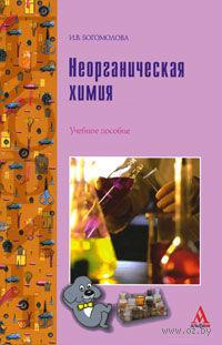 Неорганическая химия. Ирина Богомолова