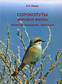 Сорокопуты мировой фауны. Экология, поведение, эволюция. Евгений Панов