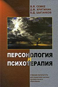Персонология и психотерапия. Валентин Семке, Дмитрий Хритинин, Борис Цыганков