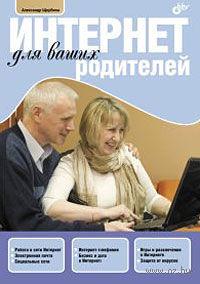 Интернет для ваших родителей. Александр Щербина