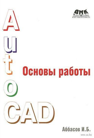 Основы работы в AutoCAD. Ифтихар  Аббасов