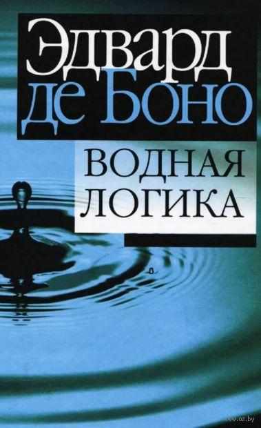Водная логика. Эдвард де Боно