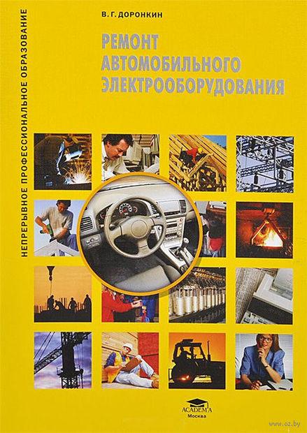 Ремонт автомобильного электрооборудования. Владимир Доронкин