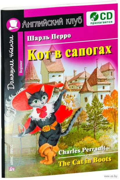 Кот в сапогах (+ CD). Шарль Перро