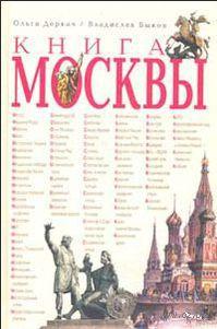 Книга Москвы. Ольга Деркач, Владислав Быков