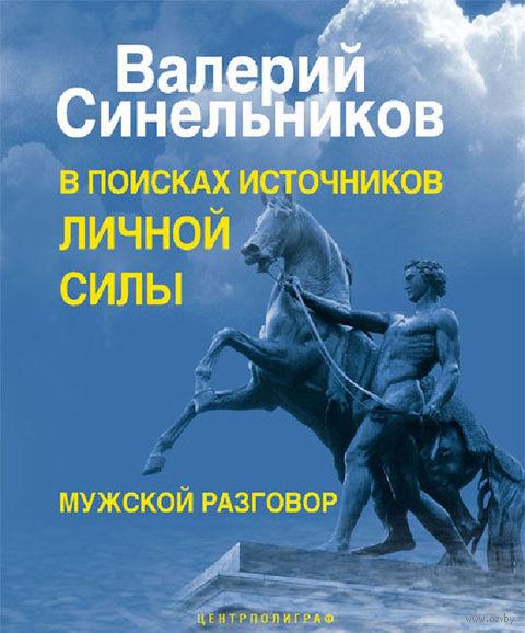 В поисках источников личной силы. Мужской разговор. Валерий Синельников