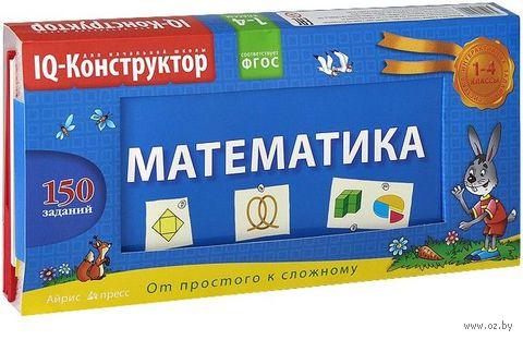 Математика. Перекидное табло. 1-4 класс. Е. Куликова