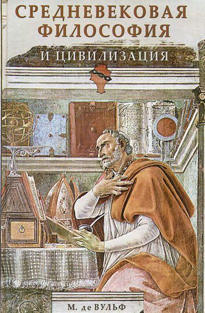 Средневековая философия и цивилизация. Морис Вульф