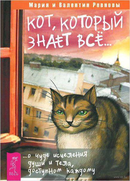 Кот, который знает все. М. Ревнова, В. Ревнов