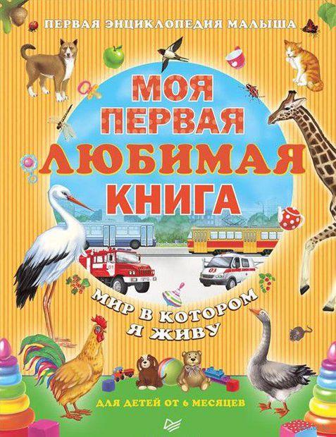 Моя первая любимая книга. Мир в котором я живу. Тамара Шапошникова