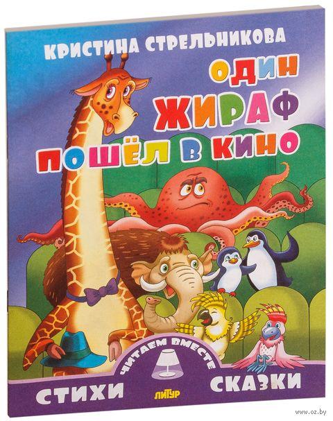 Один жираф пошел в кино