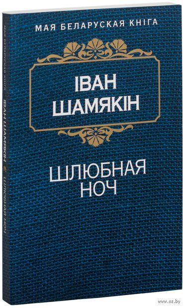 Шлюбная ноч. Иван Шамякин