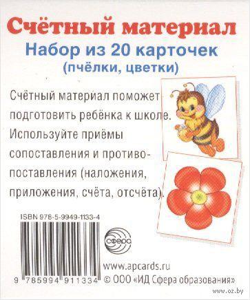 """Счетный материал """"Пчелки, цветки"""" (набор из 20 карточек) — фото, картинка"""