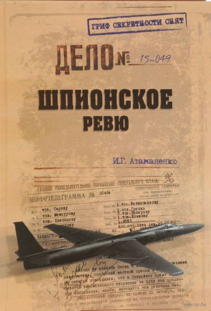 Шпионское ревю. Игорь Атаманенко
