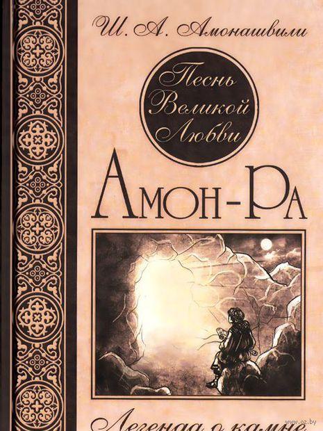Песнь Великой Любви. Амон-Ра. Легенда о камне — фото, картинка