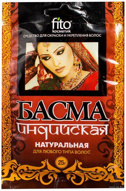 """Басма натуральная индийская """"ФитоКосметик"""" (25 г) — фото, картинка"""