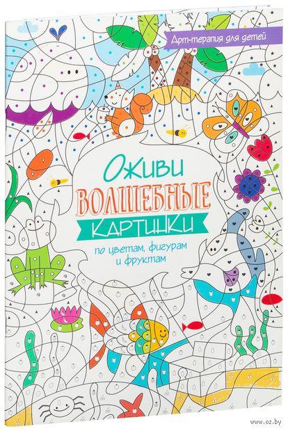 Оживи волшебные картинки по цветам, фигурам и фруктам