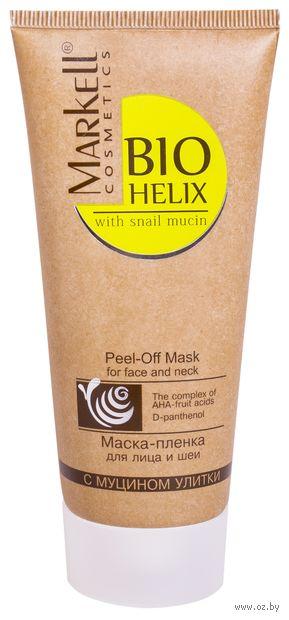 Маска-пленка для лица и шеи с муцином улитки (100 мл)