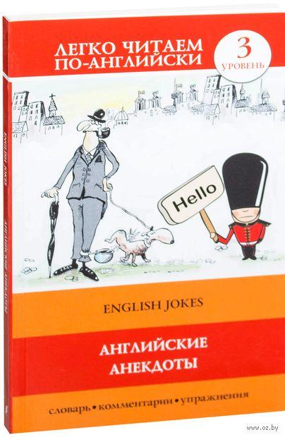 Английские анекдоты. 3 уровень