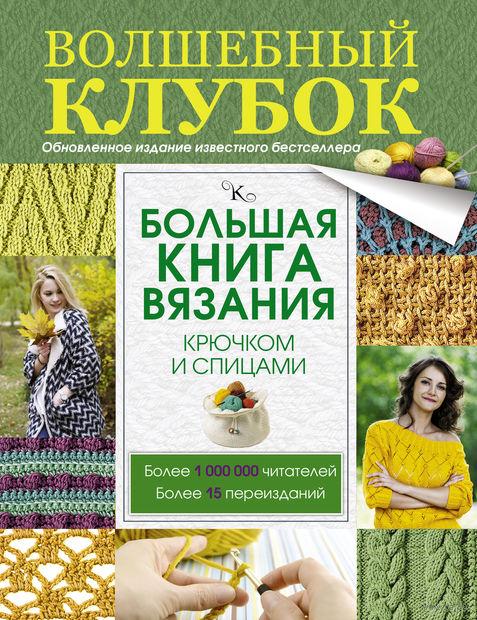 Большая книга вязания крючком и спицами — фото, картинка