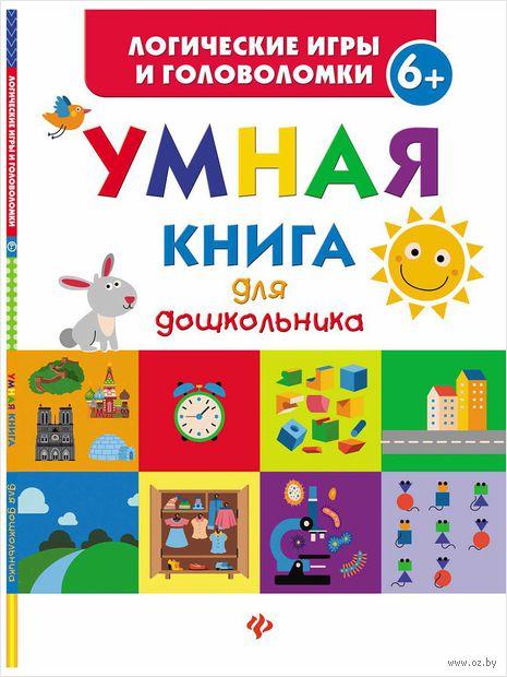 Умная книга для дошкольника — фото, картинка