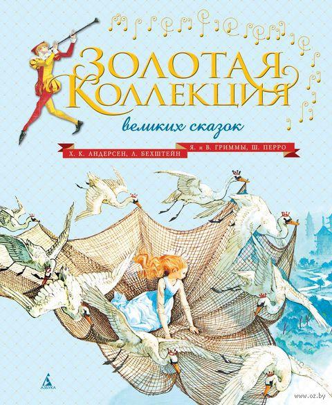 Золотая коллекция великих сказок — фото, картинка