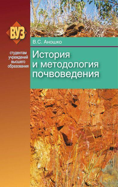 История и методология почвоведения — фото, картинка