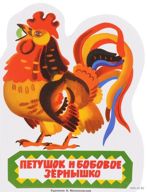 Петушок и бобовое зёрнышко — фото, картинка