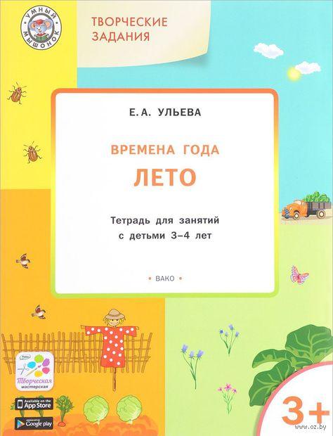 Времена года. Лето. Тетрадь для занятий с детьми 3-4 лет — фото, картинка