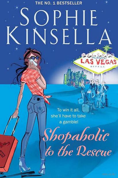 Shopaholic to the Rescue — фото, картинка