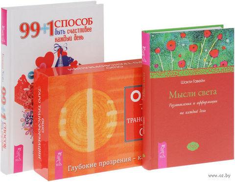 99 + 1 способ быть счастливее. Мысли света. Таро Трансформации (комплект из 3-х книг + колода из 60 карт) — фото, картинка