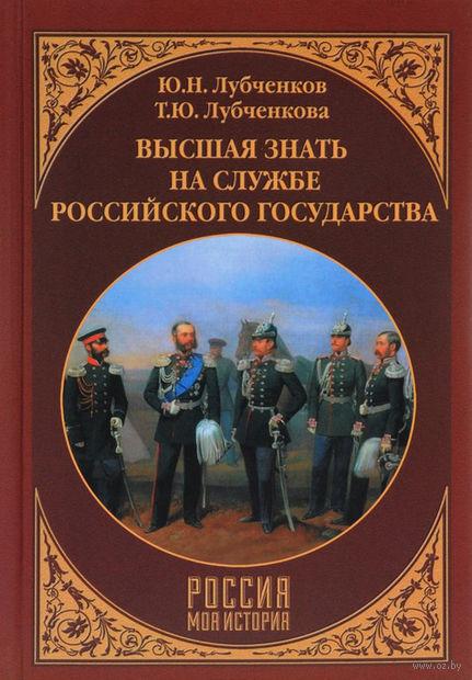 Высшая знать на службе Российского государства — фото, картинка