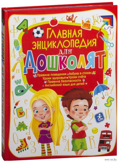 Главная энциклопедия для дошколят — фото, картинка