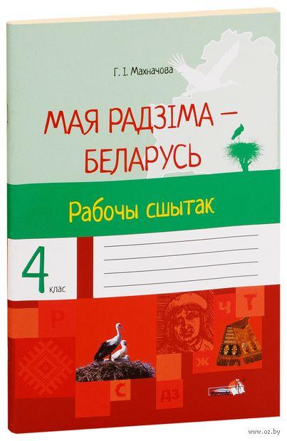 Мая Радзіма - Беларусь. Рабочы сшытак. 4 клас — фото, картинка