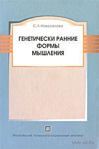 Генетически ранние формы мышления. Светлана Новоселова