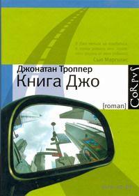 Книга Джо. Джонатан Троппер