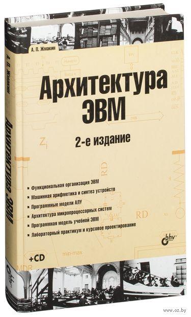 Архитектура ЭВМ (+ CD). Анатолий Жмакин