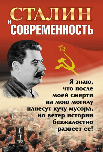 Сталин и современность — фото, картинка