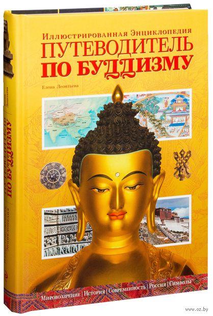 Путеводитель по буддизму. Иллюстрированная Энциклопедия — фото, картинка