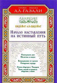 Бидайат ал-Хидайат. Начало наставления на истинный путь. Абу Хамид аль-Газали