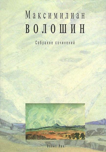 Максимилиан Волошин. Собрание сочинений в 10 томах. Том 9. Максимилиан Волошин