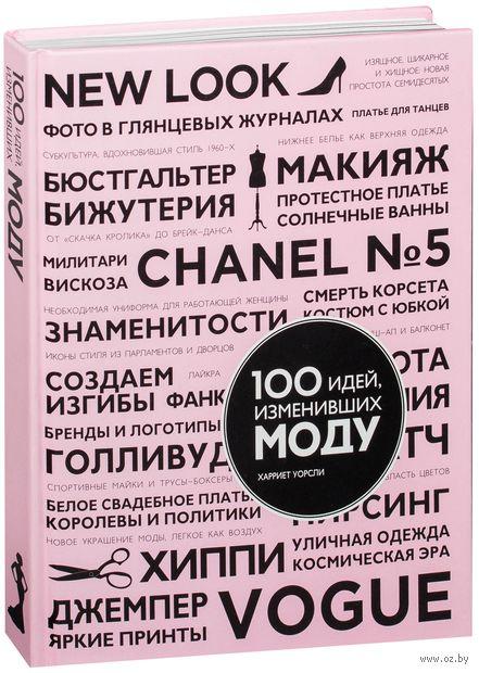 100 идей, изменивших моду. Харриет Уорсли