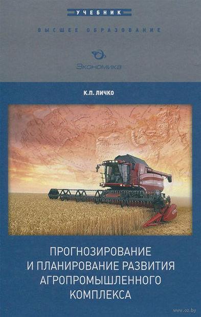 Прогнозирование и планирование развития агропромышленного комплекса. Клементий Личко