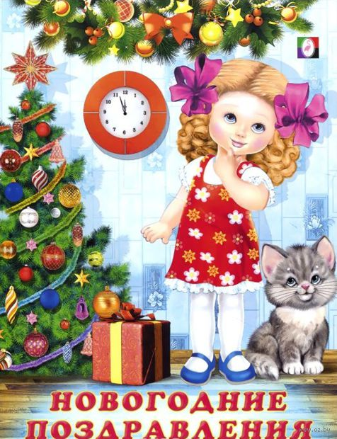Новогодние поздравления. Ирина Гурина